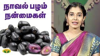 Naval palam | Benefits of Jamun Fruit | Jaya TV Adupangarai - 21-03-2020 Cooking Show Tamil
