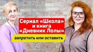 Сериал «Школа» и книга «Дневник Лолы» - запретить или оставить? Интервью с Ольгой Куприян.