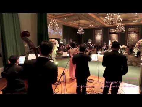 อสงไขย วงดนตรีงานแต่งงาน สมรสพระราชทาน งานเลี้ยง KLO โรงแรมเอราวัณ