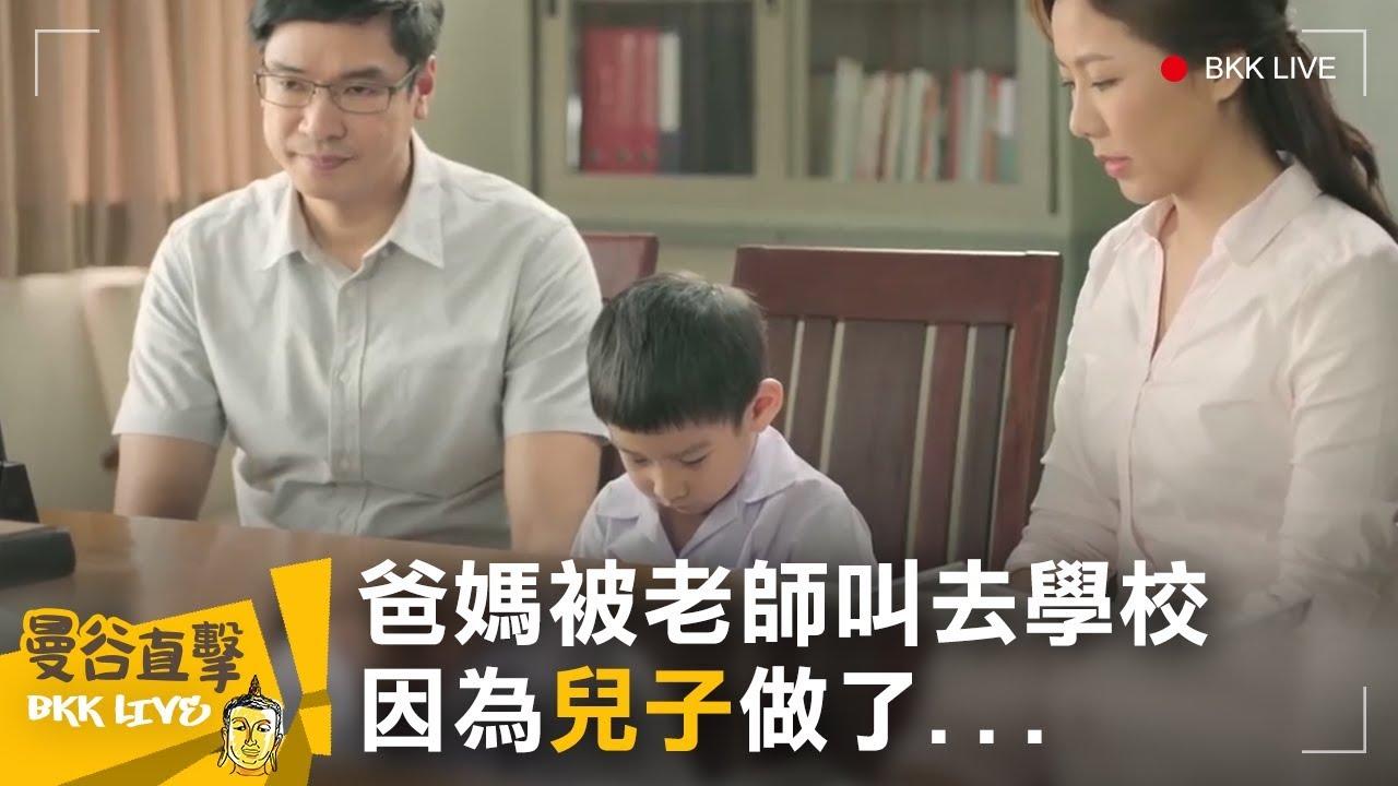 【曼谷直擊】孩子的教育不能等!爸媽被老師叫去學校,因為兒子做了... - YouTube