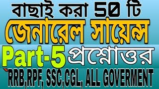 50 IMPORTANT GENERAL SCIENCE QUESTION ANSWERS IN BENGALI//BENGALI EXAM STUDY