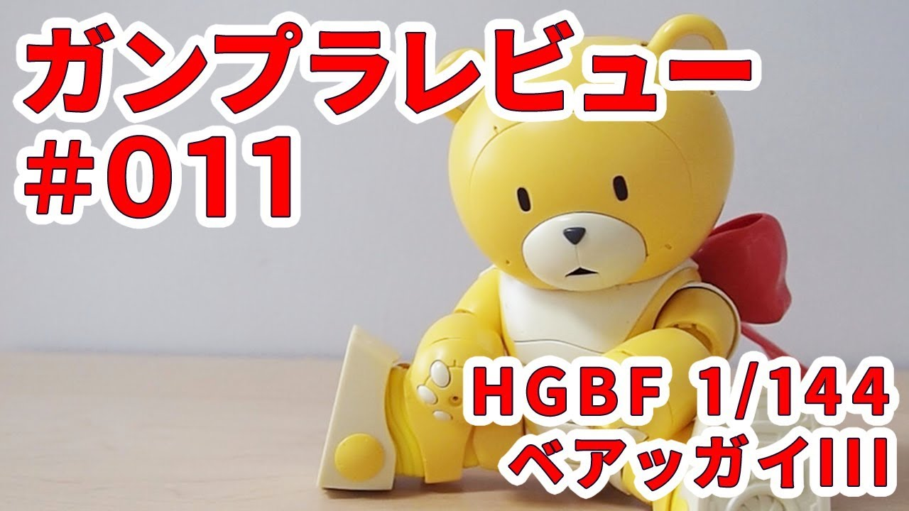 #11 1/144 KUMA-03 ベアッガイ III