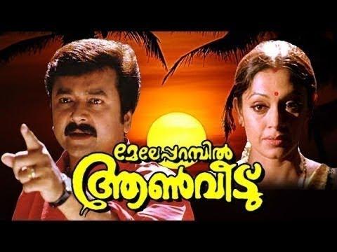 MALAYALAM FULL MOVIE|  Meleparambil Aanveedu | #Malayalam Movie Online | Jayaram, Shobana | Mallu