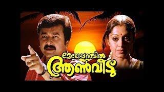 Meleparambil Aanveedu 1993: Malayalam Full Movie | #Malayalam Movie Online