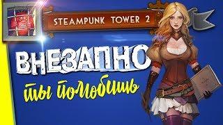 Стратегии на пк — Steampunk Tower 2