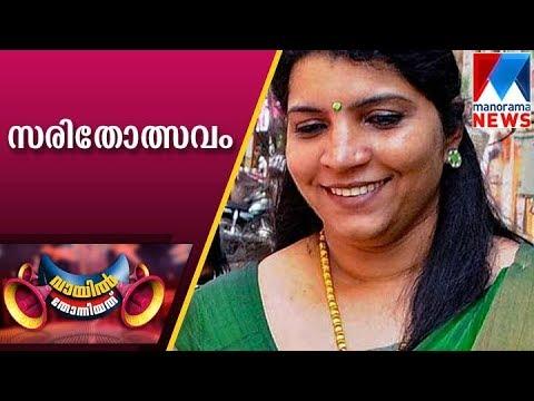 Saritha nair and Oommen Chandy | Vayil Thonniyathu | Manorama News