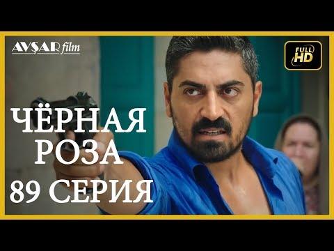 Чёрная роза 89 серия (Русский субтитр)