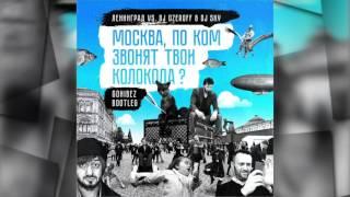 Ленинград vs. Dj Ozeroff & Dj Sky — Москва, по ком звонят твои колокола?