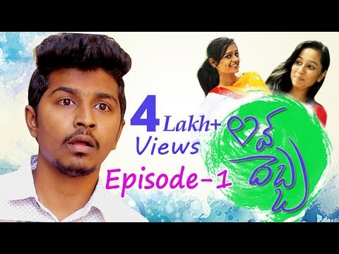 Love Dhebba | Episode-1 | Youthful Web Series | Avinash Varanasi | By Srikanth Mandumula