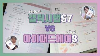 삼성애플비교 갤럭시탭s7 삼성노트 vs 아이패드에어3 …