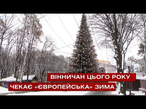 Телеканал ВІТА: Вінничан цього року чекає «європейська» зима