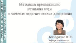 Бекмурзина Ж. М. МПП мира. Методика преподавания познания мира в системе педагогических дисциплин.