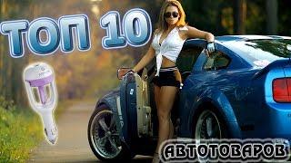 Топ 10 Полезных Автотоваров с АЛИЭКСПРЕСС (ALIEXPRESS)(, 2017-03-03T15:05:18.000Z)