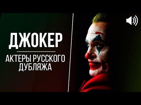 «Джокер» (2019) - Актеры русского дубляжа // Русский голос Джокера!