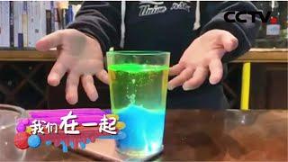 [我们在一起] 科学小实验 岩浆灯 | CCTV少儿