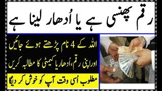 Qaraz ka Wazifa   Wazifa for rupee - Debt repayment benefits