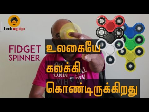 What is Fidget Spinner ? The world is going crazy ! Fidget spinner tricks explained  in Tamil