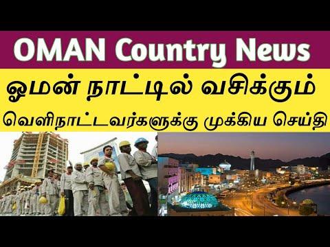 ஓமன் நாட்டில் வசிக்கும் வெளிநாட்டவர்களுக்கு ஒரு முக்கிய செய்திகள்|Oman news Tamil|தமிழ்