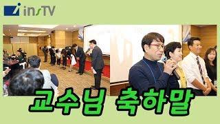2019 인스TV 합격자 간담회 - 교수님 축하말