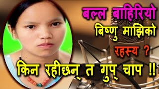 बल्ल बाहिरियो बिष्णु माझी को रहस्य ! किन रहिछन त गुप् चाप! Bishnu Majhi