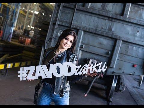ZAVODчанки #51: Екатерина Семагина, укладчик-упаковщик заготовительного цеха прессово-рамного завода