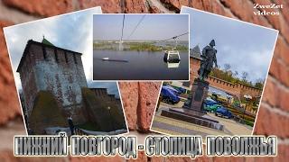 Нижний Новгород -  столица Поволжья(В этом видео мы совершим краткий обзор исторического центра Нижнего Новгорода и прокатимся на самой длинно..., 2017-02-04T16:01:11.000Z)