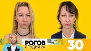 Рогов. Студия 24 | Выпуск 30