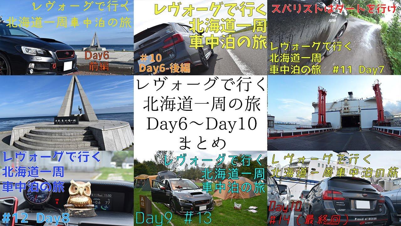 【Day6~10まとめ】レヴォーグで行く北海道一周車中泊の旅 まとめ後編