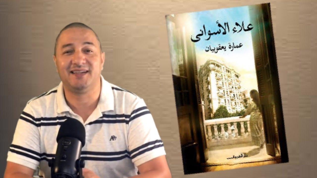عمارة يعقوبيان، رواية كتلخص المجتمع المصري في سكان عمارة