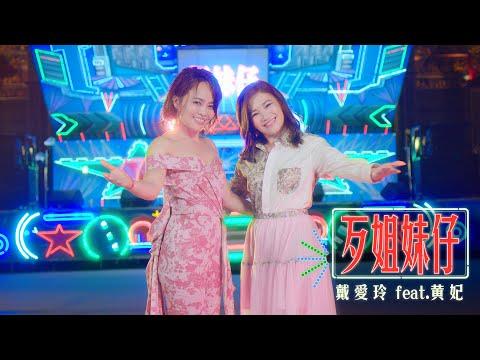 戴愛玲 Princess Ai Feat. 黃妃 Huang Fei《歹姐妹仔 Sisters》Official Music Video