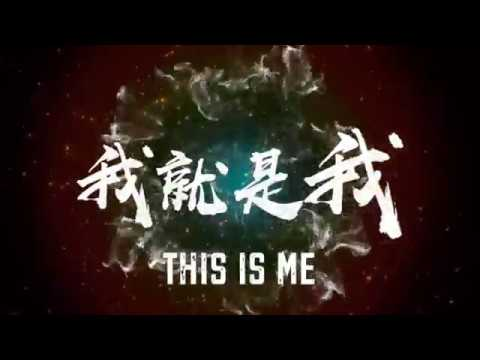 This is me 歌詞