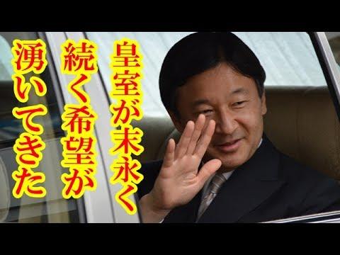 【皇室・天皇】日本人と伝統や文化を心から尊敬しています!皇室が末永く続く希望が湧いてきた。