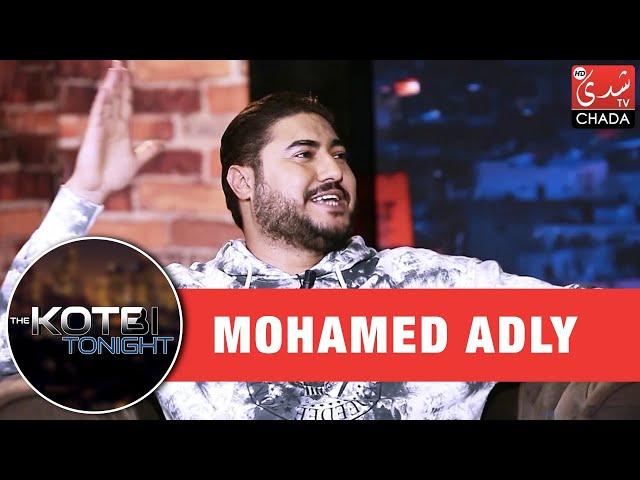 THE KOTBI TONIGHT : MOHAMED ADLY - الحلقة الكاملة
