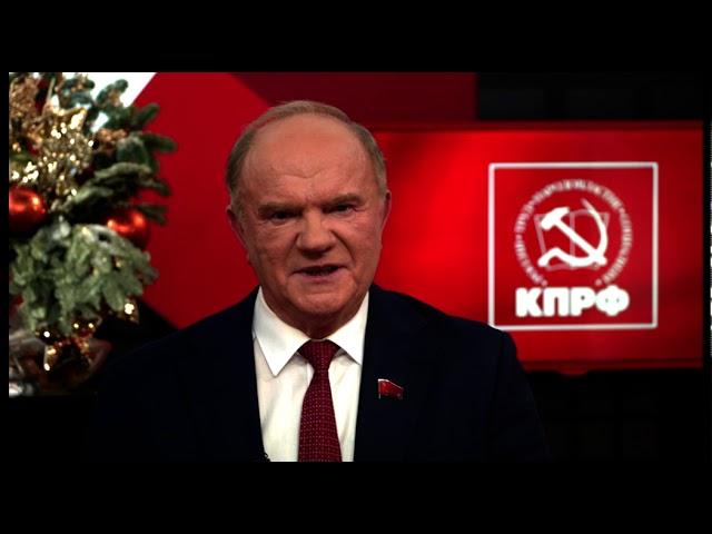 СНОВЫМ ГОДОМ! Новогоднее поздравление лидера КПРФ Г.А. Зюганова.