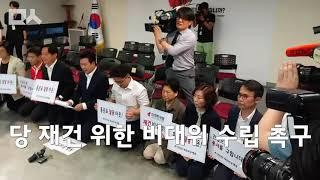 선거 개표 도중인데 자유한국당 친박 난입 기습 기자회견