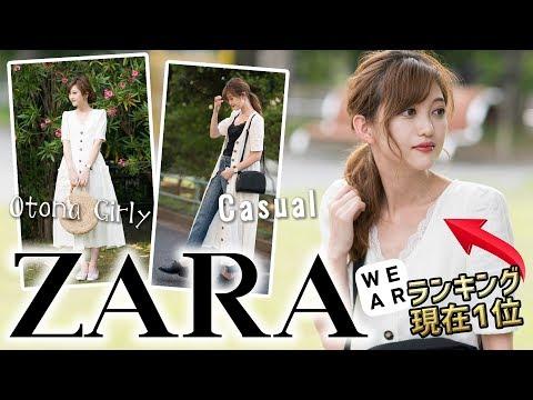 初めてのZARA購入品カジュアル&大人ガーリーコーデ