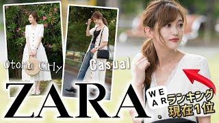 初めてのZARA購入品!!カジュアル&大人ガーリーコーデ thumbnail