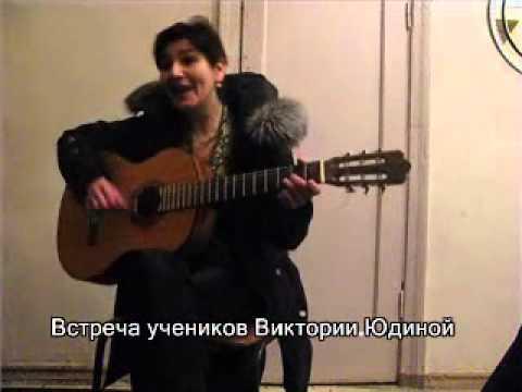 Тырым - пырым:))) пеСня Виктории Юдиной