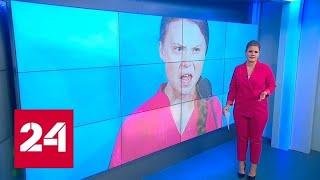 Смотреть видео Грета наша? Россию заподозрили в финансировании климатических акций - Россия 24 онлайн