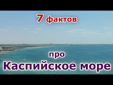 7 фактов про Каспийское море