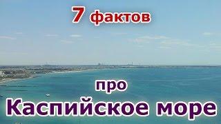7 фактов про Каспийское море(Быстро стать популярным и раскрутить свои социальные сети легко тут http://lnk.do/JIXKr Интересные факты про вещи..., 2015-04-17T17:32:40.000Z)