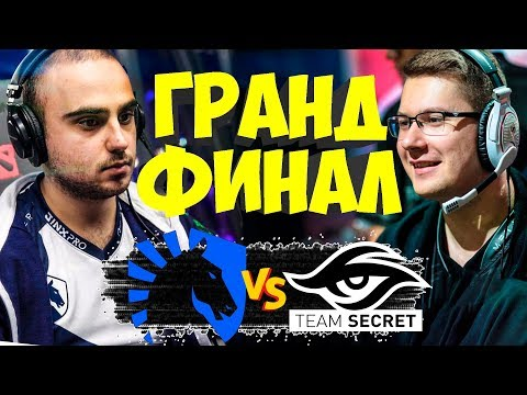 видео: 🔴КРУТОЙ ГРАНДФИНАЛ МАЖОРА | liquid vs secret mdl paris major