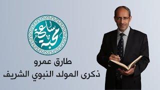 طارق عمرو -  ذكرى المولد النبوي الشريف