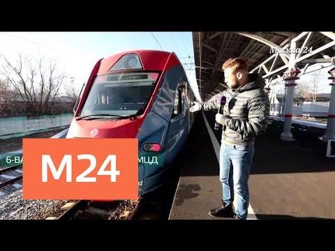 """""""Москва сегодня"""": первые два диаметра МЦД запустят в конце 2019 – начале 2020 года - Москва 24"""