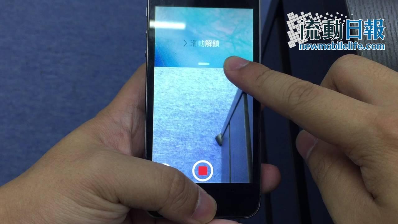 【iOS 9 祕技】免 JB!教你在 iPhone 鎖定及螢幕關閉時偷偷進行錄影! - YouTube
