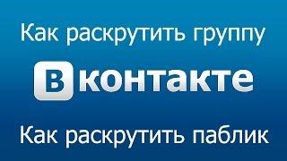 10 способов раскрутки группы Вконтакте БЕСПЛАТНО