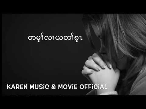 Karen Song Ter Mae Ler Yer Tah Ghay 2017 Official MV
