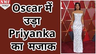 Oscar 2017  में Priyanka Chopra के वाइट गाउन पर लोगों ने उड़ाया मजाक