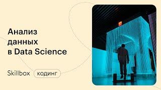 Анализ данных в Data Science: подводим итоги
