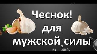 видео Чем полезен чеснок и лук для мужчин — повышение потенции
